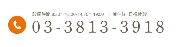 03-3813-3918 診療時間 8:30~13:00/14:30~19:00   土曜午後・日祝休診